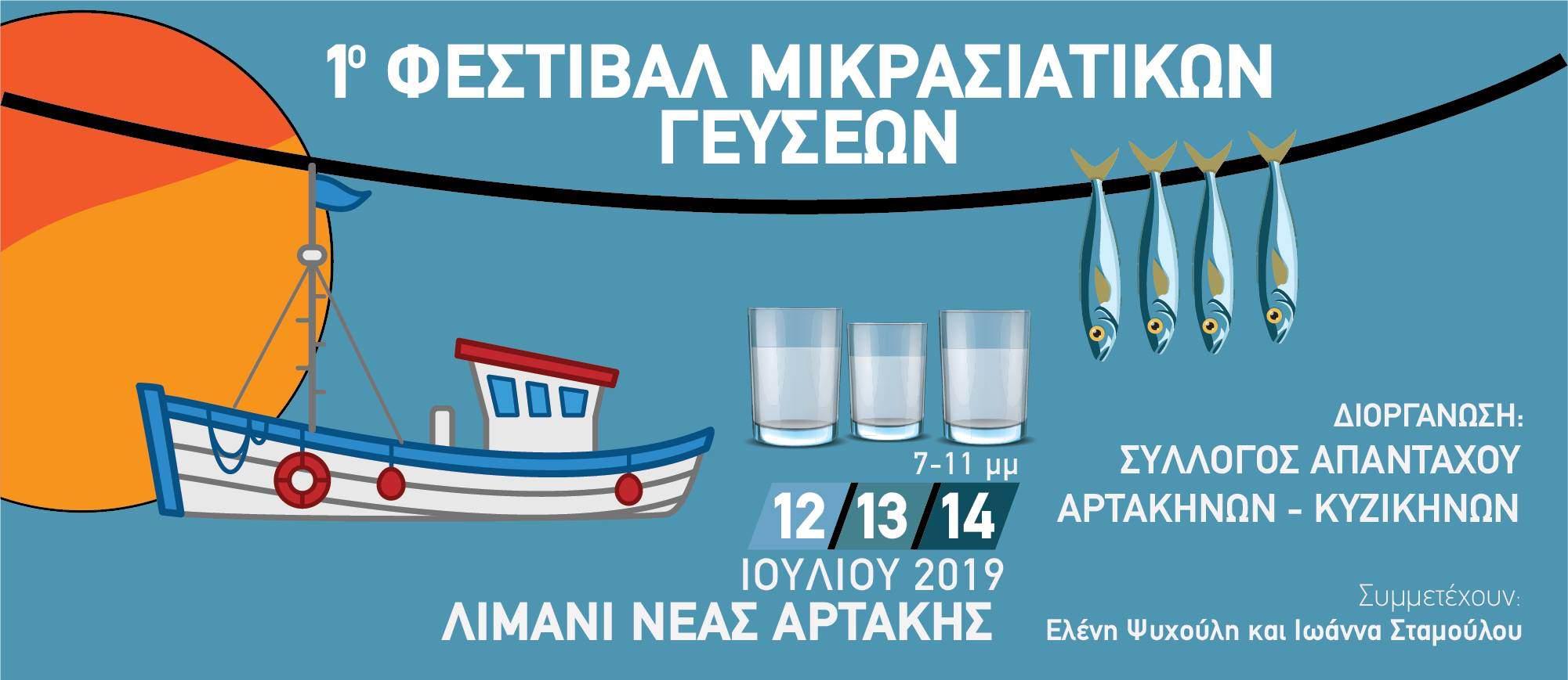 1ο Φεστιβάλ Μικρασιατικών γεύσεων Νέας Αρτάκης